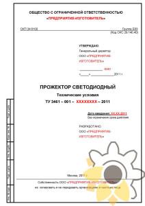 Технические условия на светодиодные прожекторы стр.1