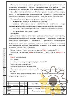 Технические условия на светодиодные прожекторы стр.2