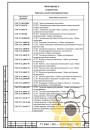 Технические условия на светодиодные прожекторы стр.29