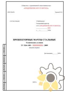 Технические условия на прожекторные мачты стр.1