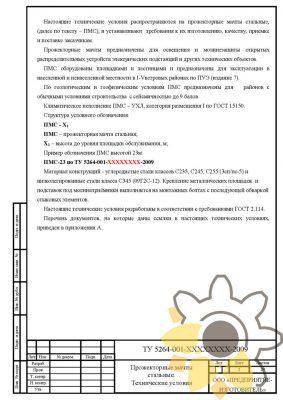 Технические условия на прожекторные мачты стр.2