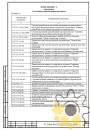 Технические условия на прожекторные мачты стр.27