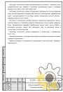 Технические условия на песчано-гравийную смесь стр.2