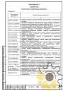 Технические условия на песчано-гравийную смесь стр.14
