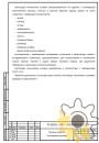 Технические условия на изделия пуховые стр.2