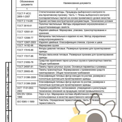 Технические условия на изделия пуховые стр.19