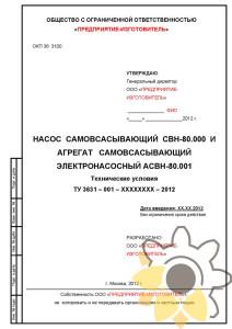 Технические условия на насос самовсасывающий стр.1