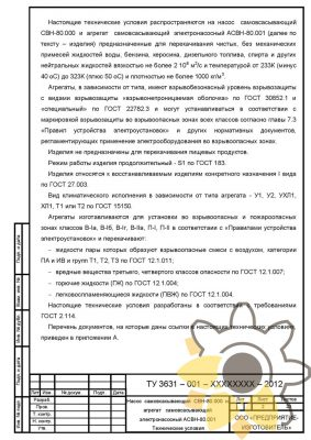 Технические условия на насос самовсасывающий стр.2