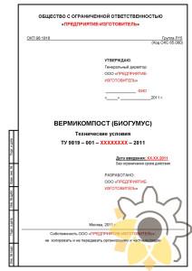Технические условия на биогумус (вермикомпост) стр.1