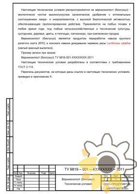 Технические условия на биогумус (вермикомпост) стр.2