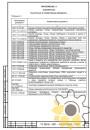 Технические условия на биогумус (вермикомпост) стр.13