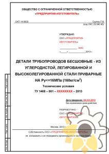 Технические условия на детали трубопроводов стр.1