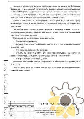 Технические условия на детали трубопроводов стр.2