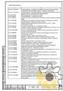 Технические условия на детали трубопроводов стр.21