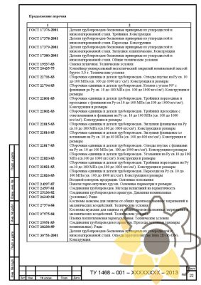 Технические условия на детали трубопроводов стр.22