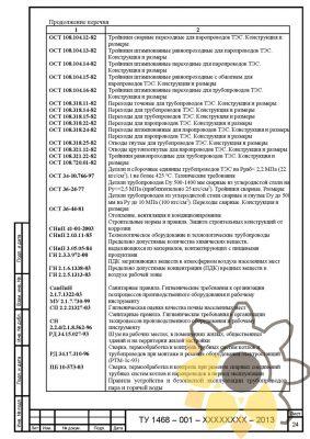 Технические условия на детали трубопроводов стр.24