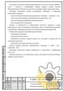 Технические условия на нетканый материал стр.2