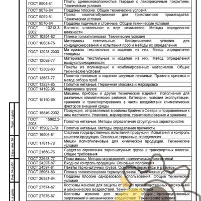 Технические условия на нетканый материал стр.19