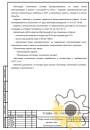 Технические условия на опоры линий электропередач стр.2