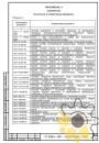 Технические условия на опоры линий электропередач стр.23