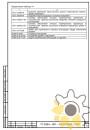 Технические условия на опоры линий электропередач стр.24
