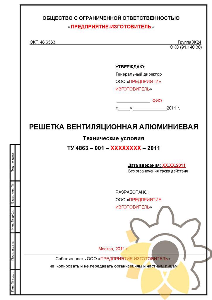 Технические условия на вентиляционные решетки стр.1