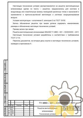 Технические условия на вентиляционные решетки стр.2