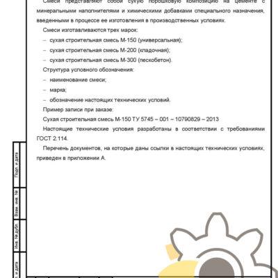 Технические условия на смеси строительные стр.2