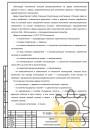 Технические условия на двери металлические стр.2