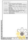 Технические условия на двери металлические стр.23
