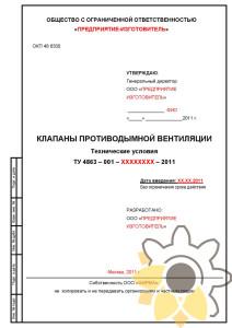 Технические условия на клапан дымоудаления стр.1