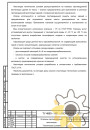 Технические условия на клапан дымоудаления стр.2