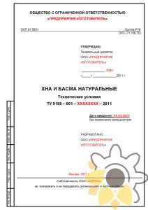 Технические условия на хну и басму стр.1