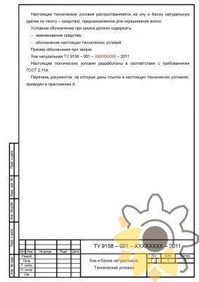 Технические условия на хну и басму стр.2