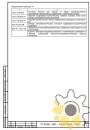 Технические условия на хну и басму стр.18