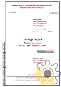 Технические условия на тетрадь стр.1