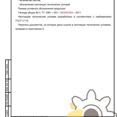 Технические условия на тетрадь стр.2