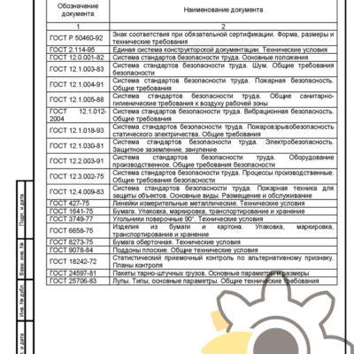 Технические условия на тетрадь стр.14