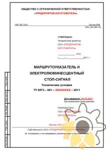 Технические условия на маршрутоуказатель стр.1