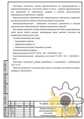 Технические условия на маршрутоуказатель стр.2