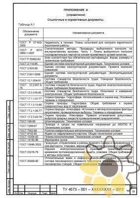 Технические условия на маршрутоуказатель стр.16