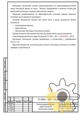 Технические условия на бензин стр.2
