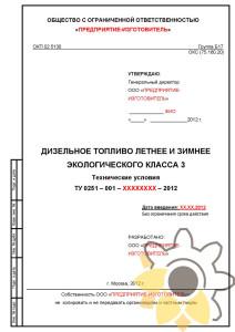 Технические условия на дизельное топливо стр.1