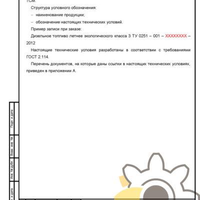 Технические условия на дизельное топливо стр.2