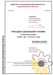 Технические условия на добавку к дизельному топливу стр.1