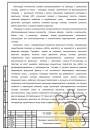 Технические условия на добавку к дизельному топливу стр.2