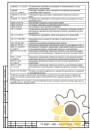 Технические условия на добавку к дизельному топливу стр.26