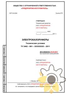 Технические условия на калорифер электрический стр.1