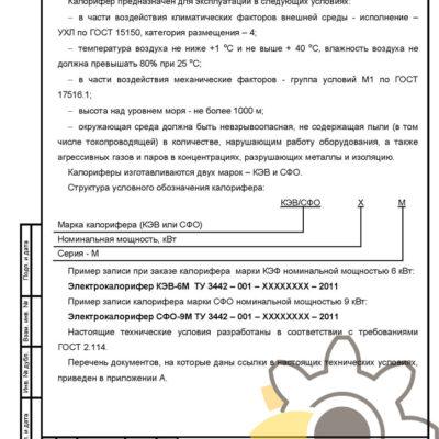 Технические условия на калорифер электрический стр.2