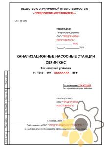 Технические условия на канализационные насосные станции стр.1
